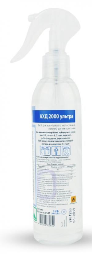 Засіб для дезінфекції АХД '2000 ультра' 250 мл - 00-00001599