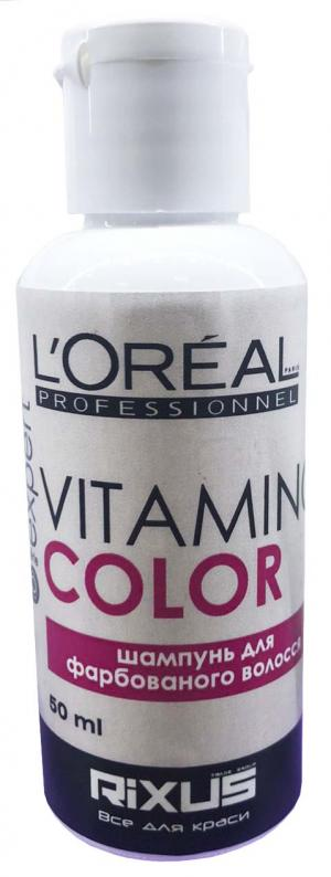 Шампунь для фарбованого волосся L'Oreal Professionnel Vitamino Color 50 мл - 00-00001663