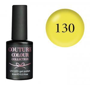 Гель-лак для нігтів Couture Colour №130 Щільний світло-жовтий (емаль) 9 мл - 00-00011988