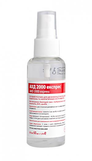 Антисептичний засіб АХД 2000 експрес 60мл - 00-00012254